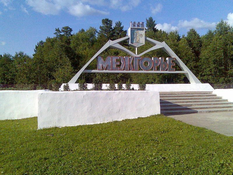 Mezhgorye, Russia